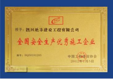 安全生产优秀施工企业.png