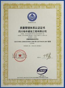 管理体系认证证书.jpg